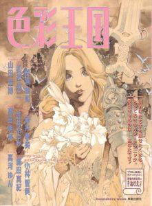 Colour Kingdom - Vol. 1 - How To Do Manga In Color