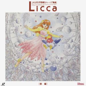 Licca-chan Fushigina Fushigina Yunia Monogatari (OAV)
