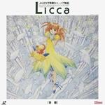 Licca-chan Fushigi na Maho no Ring (OAV)