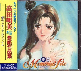 Mana no Memorial file