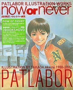 P-NowOrNever